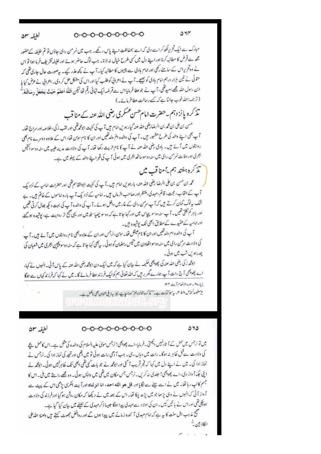 Zikr e Hazrat Mahdi Alahissalam_Page_15