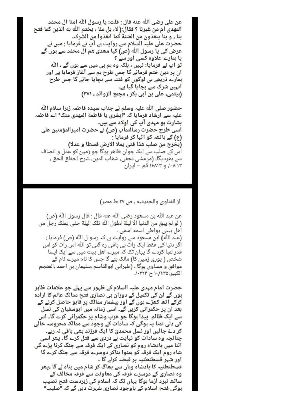 Zikr e Hazrat Mahdi Alahissalam_Page_17