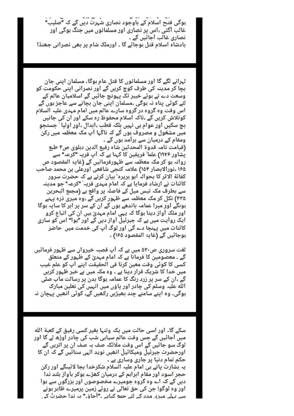 Zikr e Hazrat Mahdi Alahissalam_Page_18