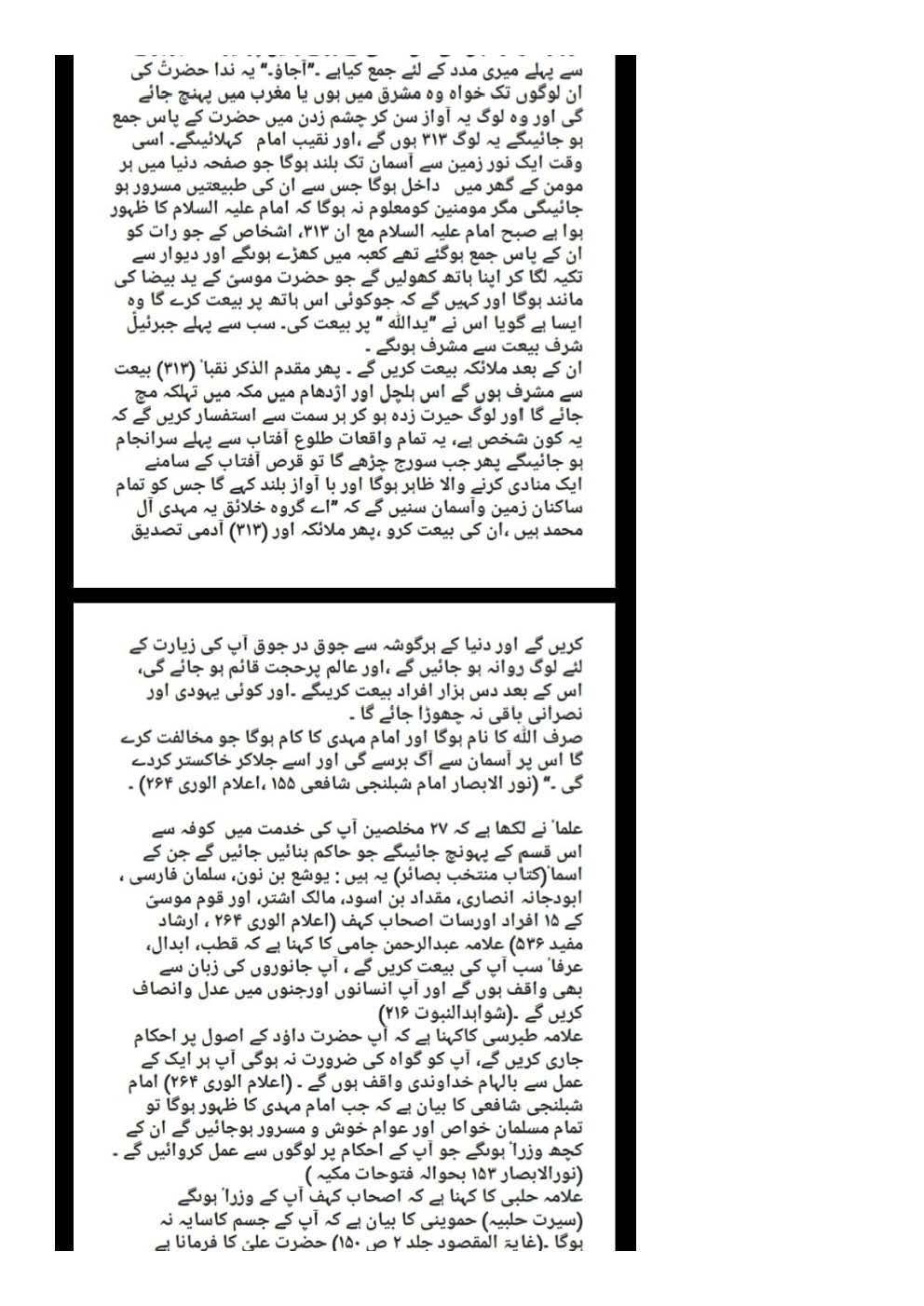 Zikr e Hazrat Mahdi Alahissalam_Page_19