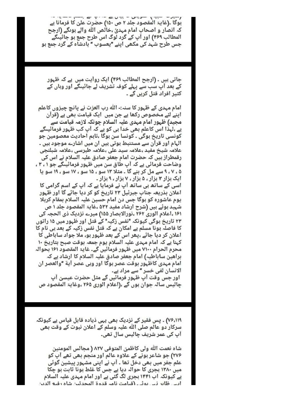 Zikr e Hazrat Mahdi Alahissalam_Page_20
