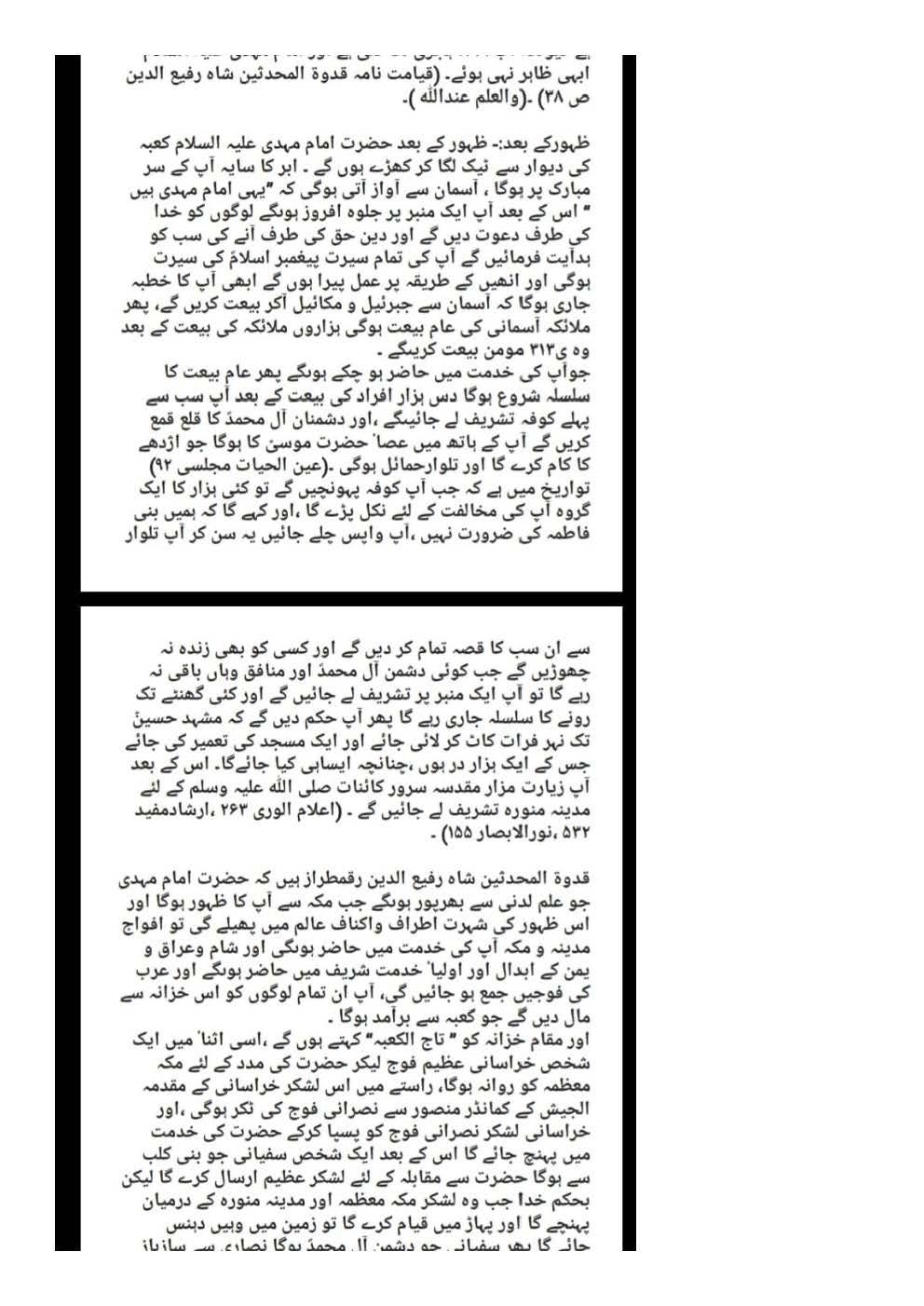 Zikr e Hazrat Mahdi Alahissalam_Page_21