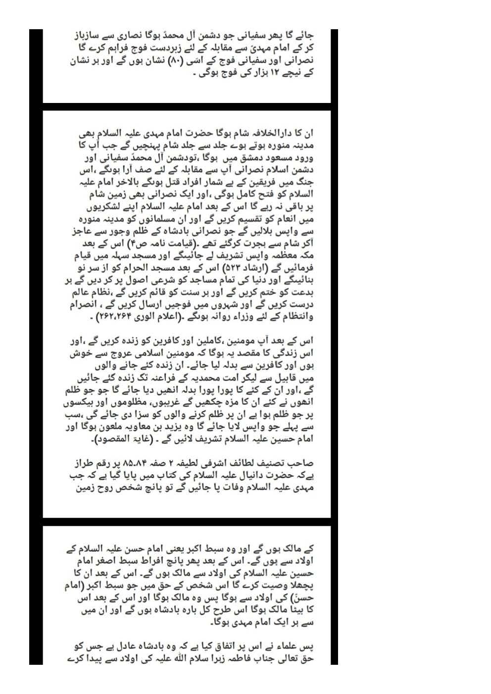 Zikr e Hazrat Mahdi Alahissalam_Page_22