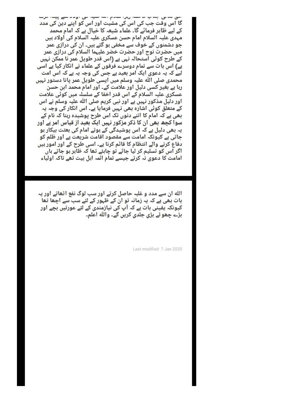 Zikr e Hazrat Mahdi Alahissalam_Page_23