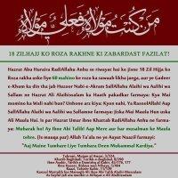 Hadith 18 Zilhajj ko Roza rakhne ki zabardast Fazilat