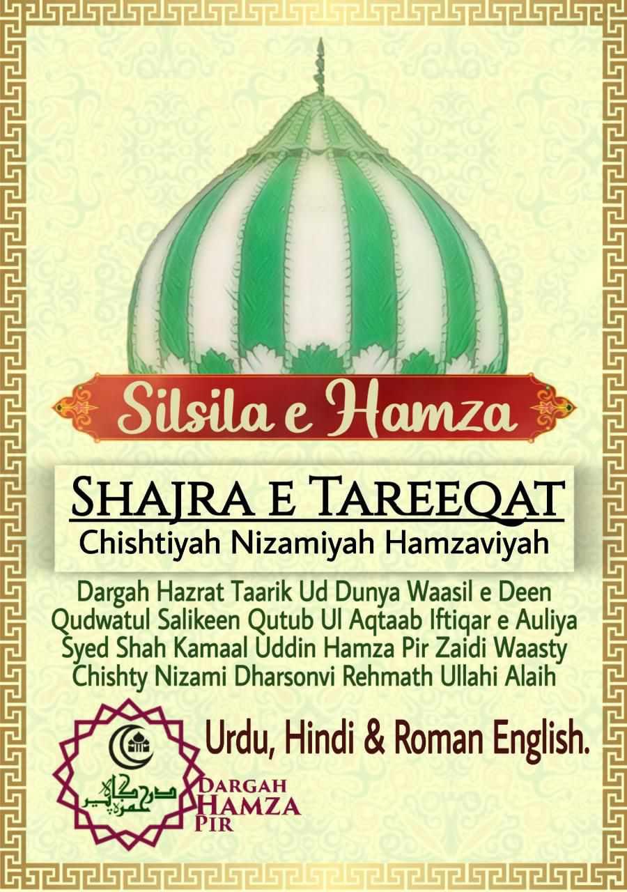 Shajra e Tareeqat_Page_01