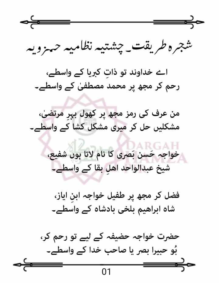 Shajra e Tareeqat_Page_03