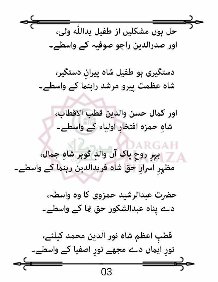 Shajra e Tareeqat_Page_05