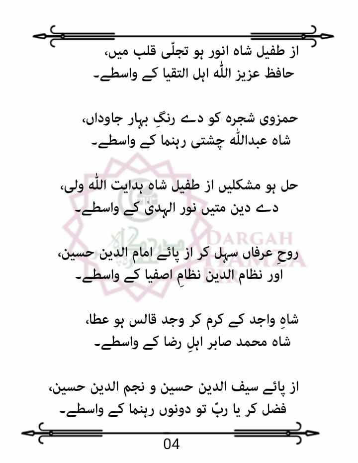 Shajra e Tareeqat_Page_06