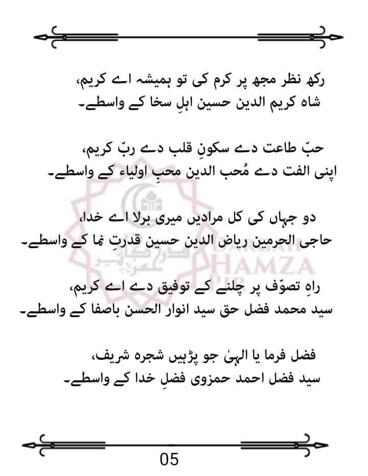 Shajra e Tareeqat_Page_07