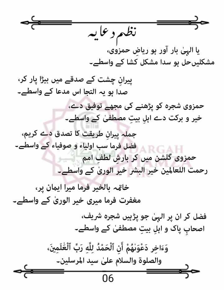 Shajra e Tareeqat_Page_08