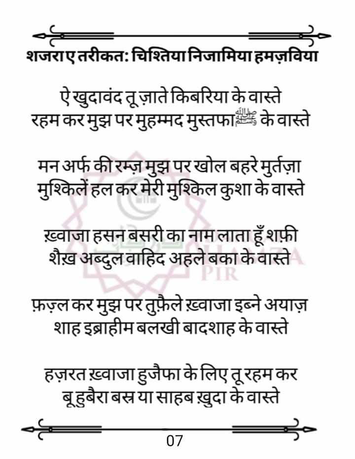 Shajra e Tareeqat_Page_09