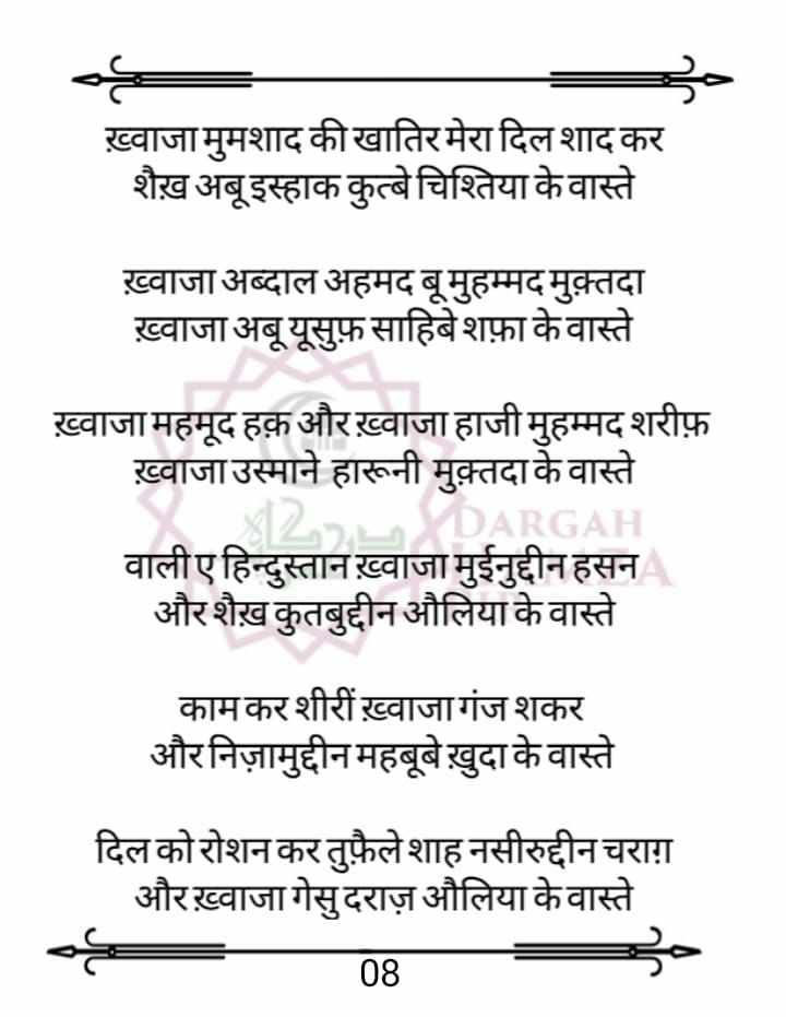 Shajra e Tareeqat_Page_10