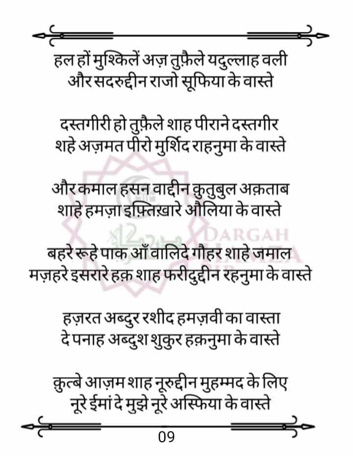 Shajra e Tareeqat_Page_11