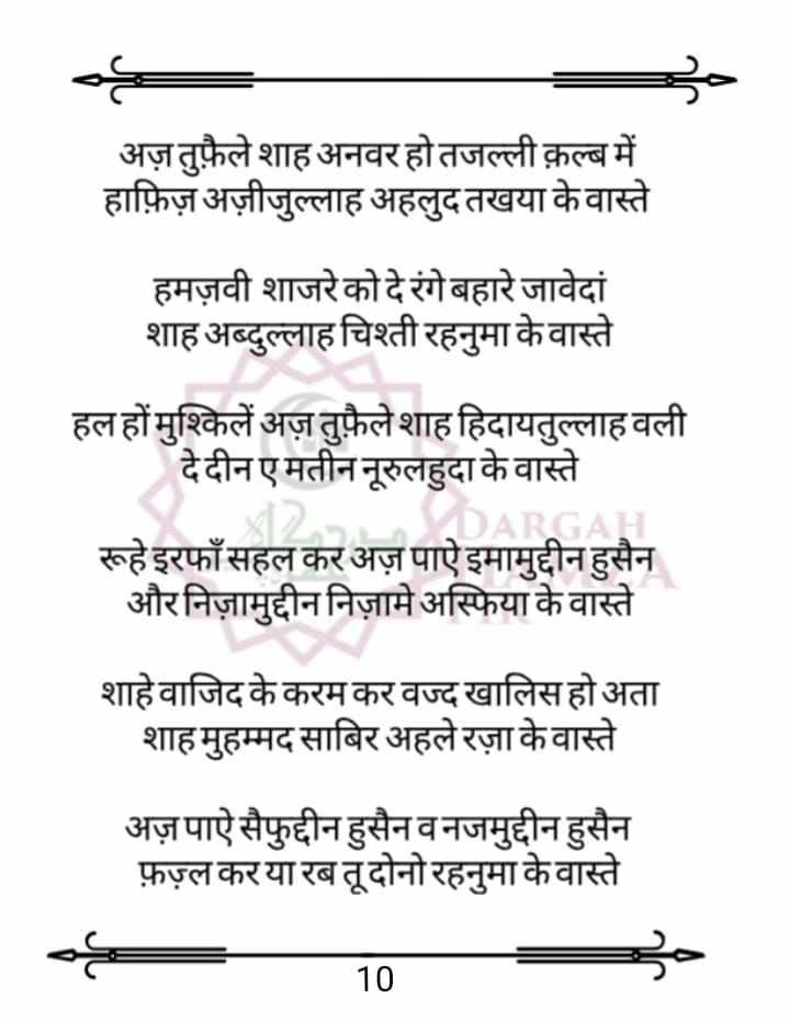 Shajra e Tareeqat_Page_12