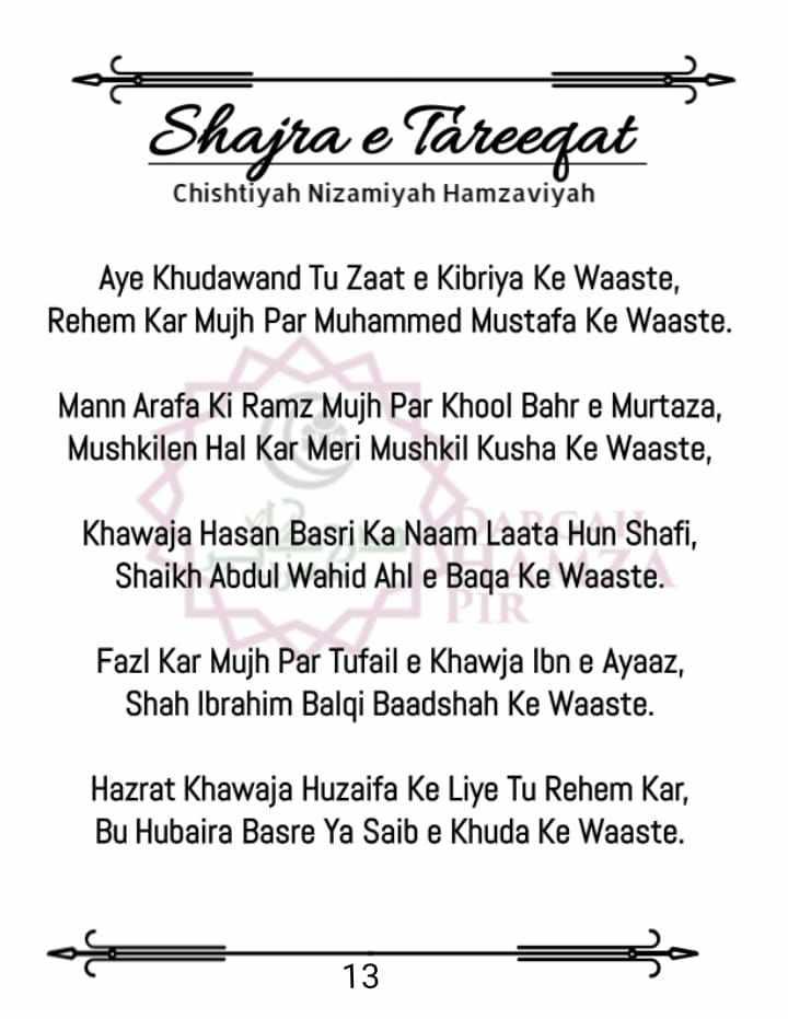 Shajra e Tareeqat_Page_15