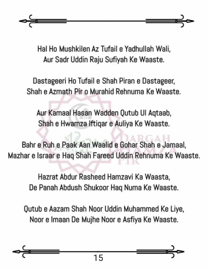 Shajra e Tareeqat_Page_17
