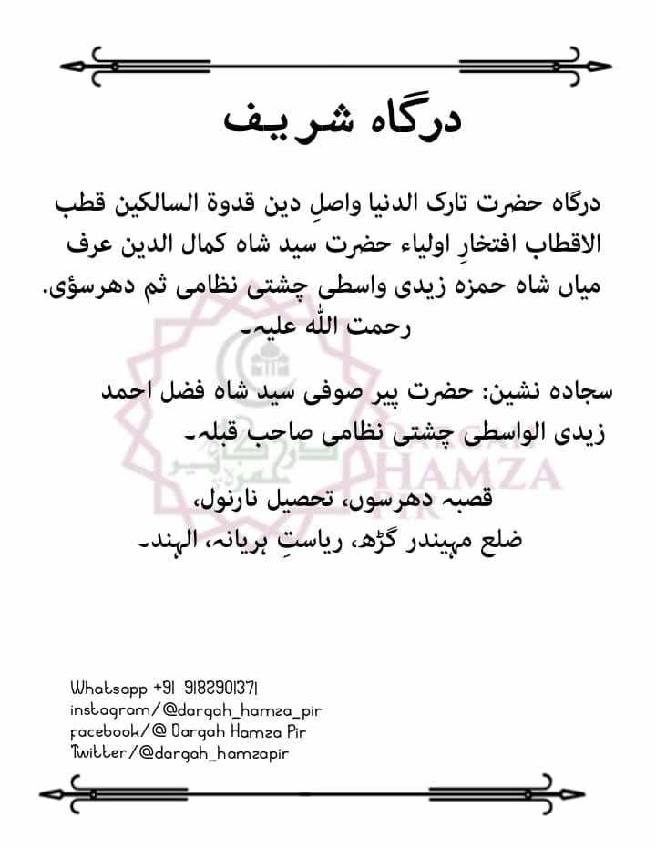 Shajra e Tareeqat_Page_24