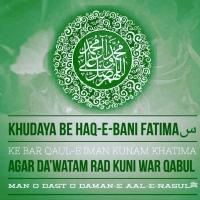 Al-Batool  عليه السلام