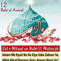 Jashn e Eid ul Miladun Nabi