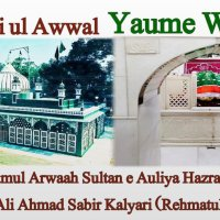 13 Rabi ul Awwal Sharif Urs Hazrat Makhdoom Syed Alauddin Ali Ahmad Sabir Paak Kalyari (Rehmatullah Alaih)