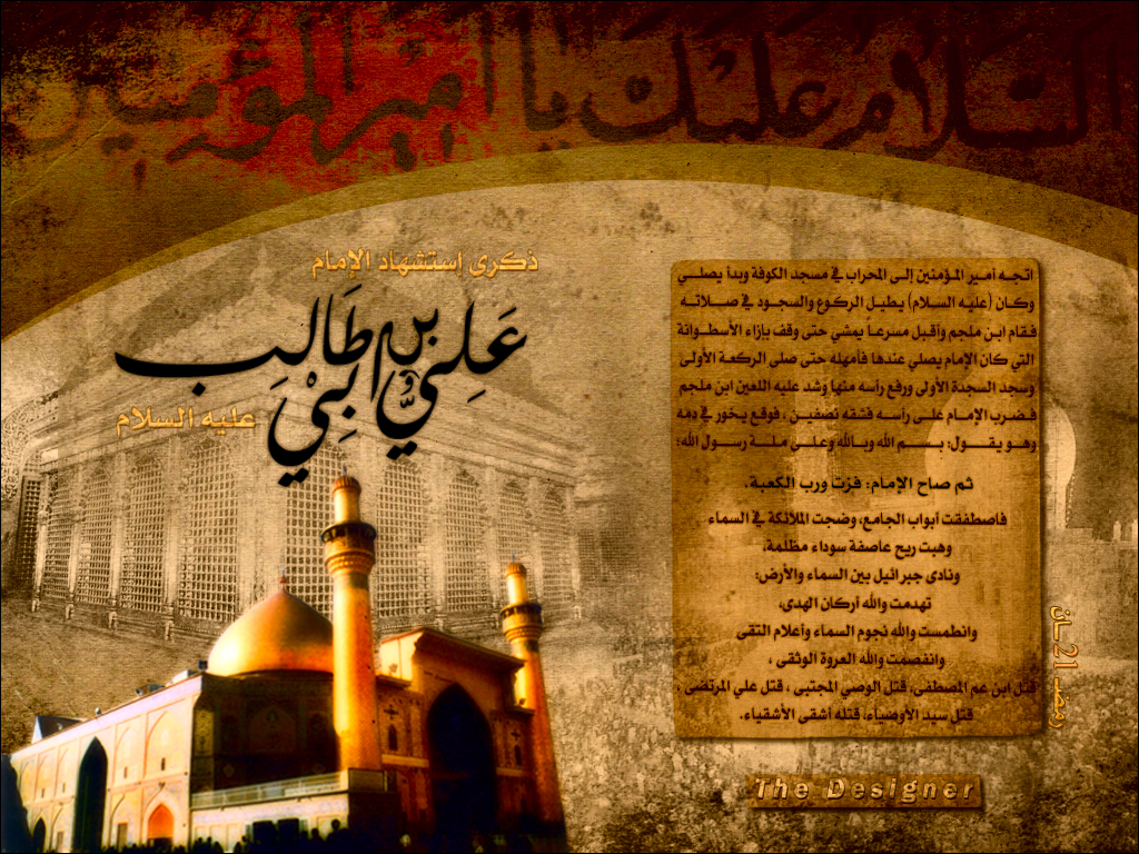 imam_ali_21_ramadan___by_designermr