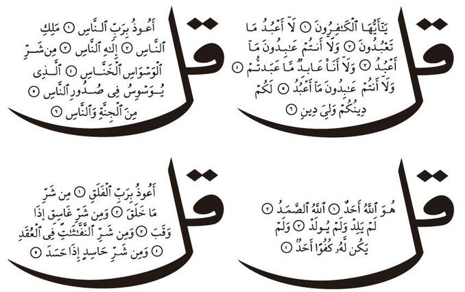 Four_4_qul_char_kul_quran
