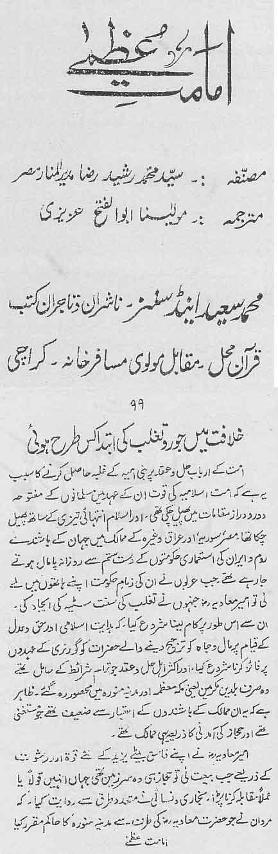imamat_al_uzma