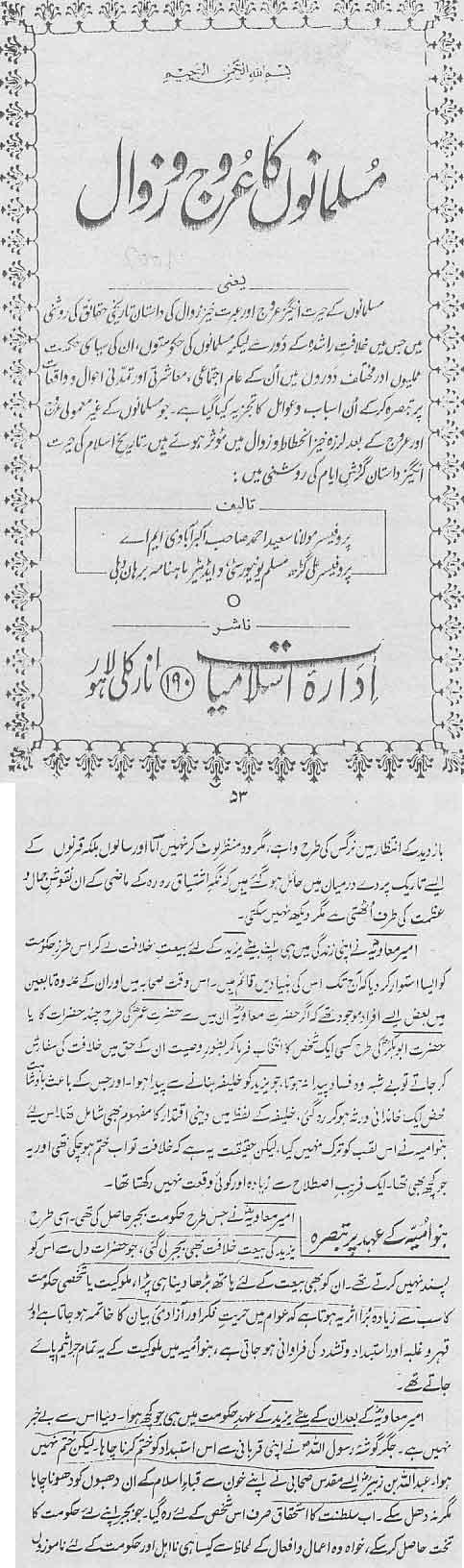 musalman_ka_uruj_zawal