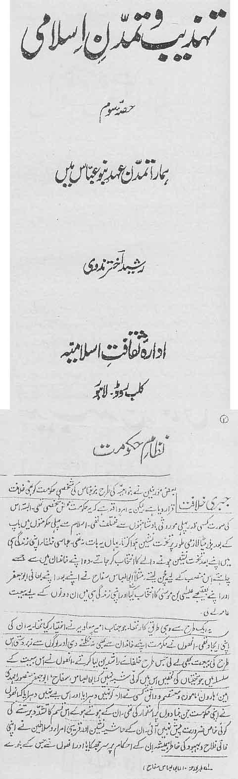 tahzeeb_tamadhun_e_islami